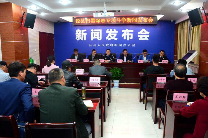 泾县召开扫黑除恶专项斗争新闻发布会
