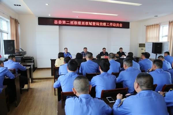 县委第二巡察组巡察城市管理综合执法局党组工作动员会召开