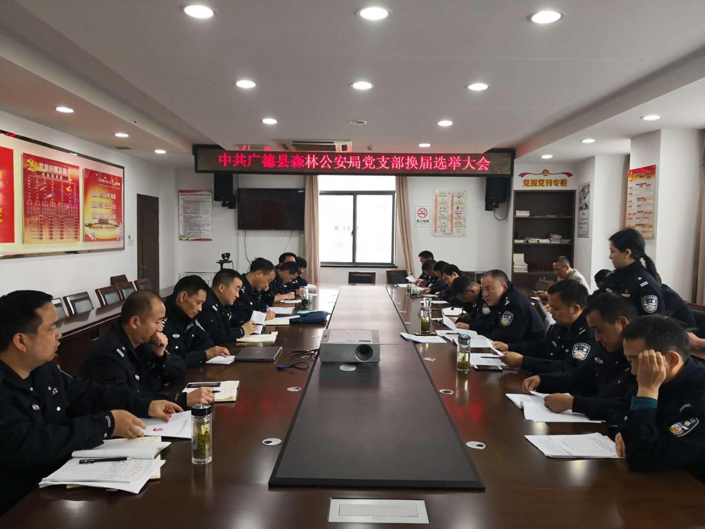 金沙县森林公安局党支部召开支部换届选举大会