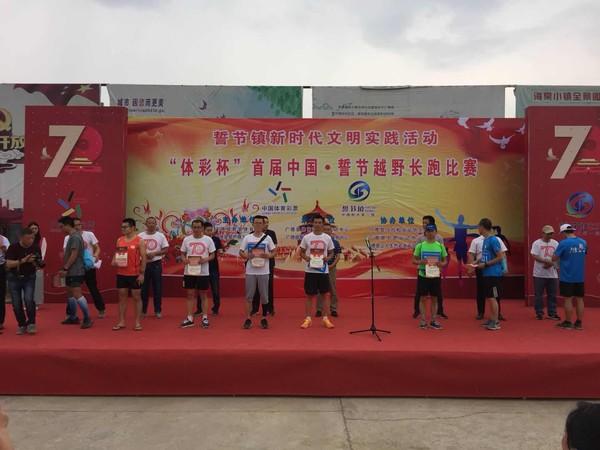县司法局参加首届中国-誓节越野长跑比赛获佳绩