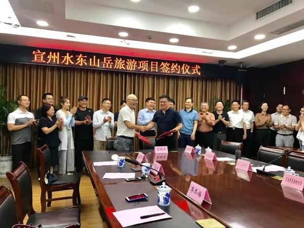 宣州水东山岳旅游项目正式签约