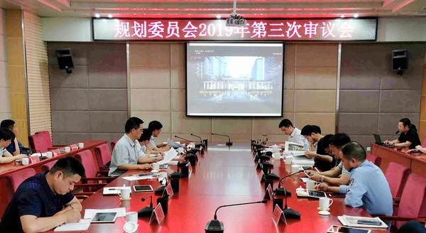 规划委员会2019年第三次审议会召开