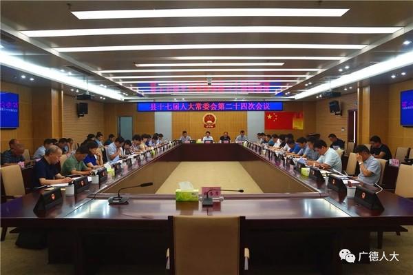 县十七届人大常委会第二十四次会议召开
