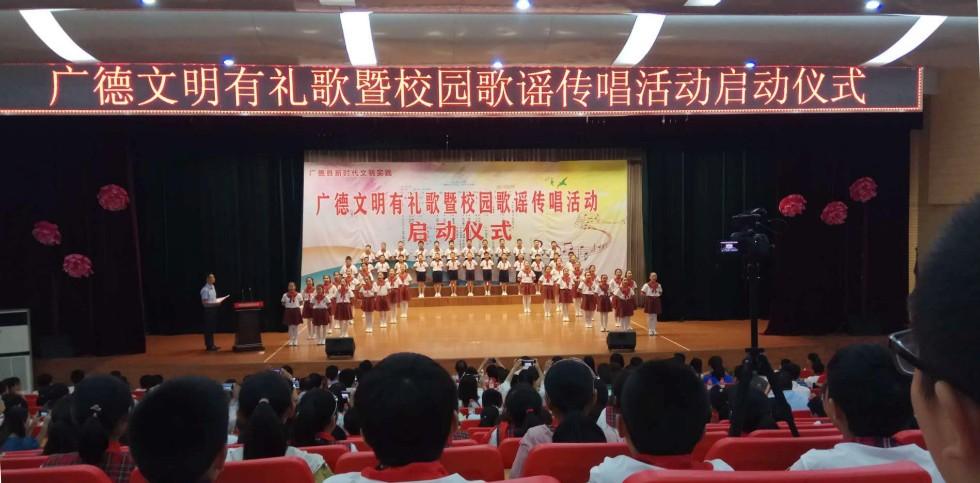 关心关爱未成年人 我县文明有礼歌暨校园歌谣传唱活动举行启动仪式