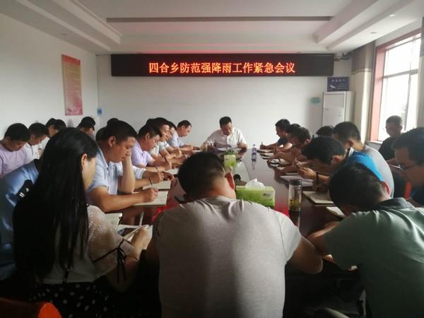 四合乡:紧急做好强降雨防范部署工作