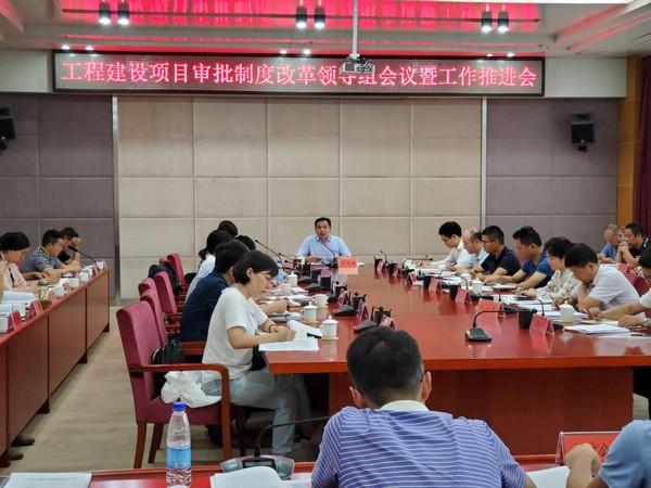 我县召开工程建设项目审批制度改革领导组暨工作推进会
