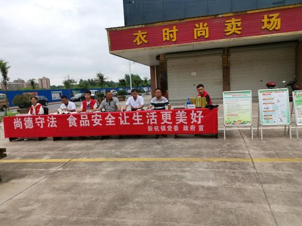 新杭镇扎实开展食品安全宣传周活动