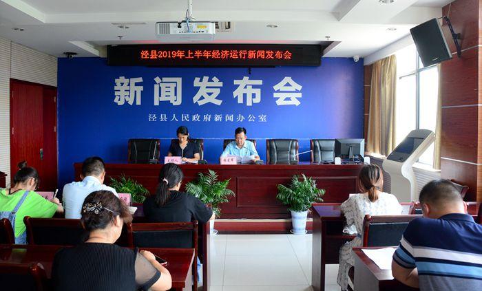 泾县召开2019年上半年经济运行情况新闻发布会