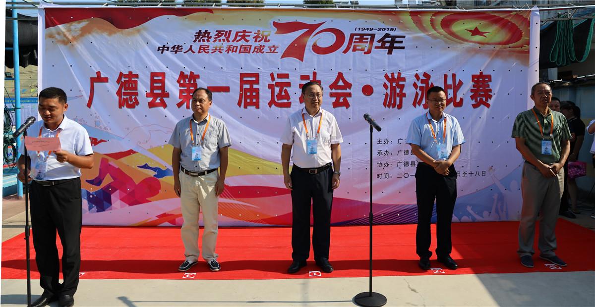 广德县第一届运动会游泳项目比赛圆满结束