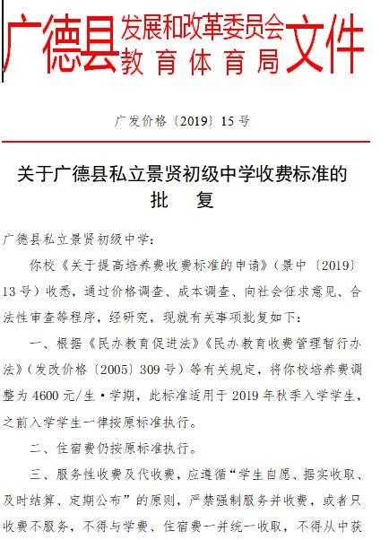 关于广德县私立景贤初级中学收费标准的批复