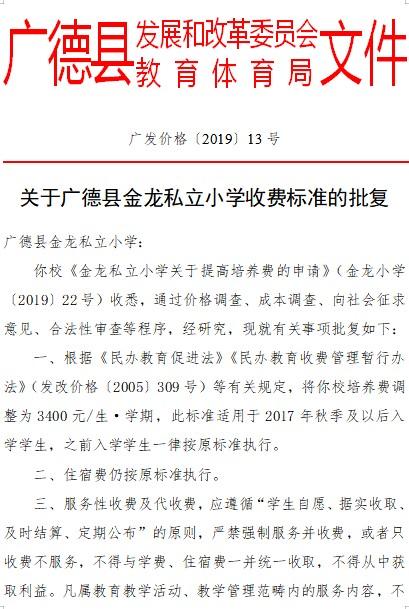 关于广德县金龙私立小学收费标准的批复