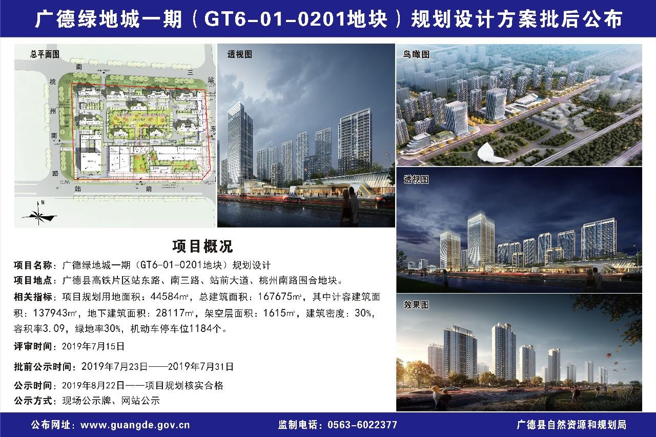广德绿地城一期(GT6-01-0201地块)规划设计方案批后公布