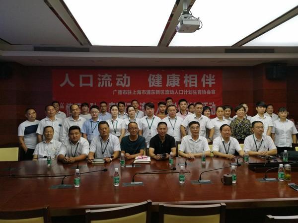 广德市驻上海浦东新区流动人口计生协会开展健康宣传服务活动