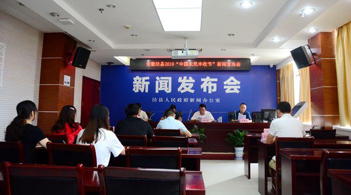 """安徽泾县2019""""中国农民丰收节""""即将举办"""