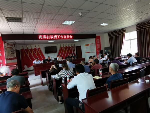 卢村乡:高庙村开展双拥工作宣传会