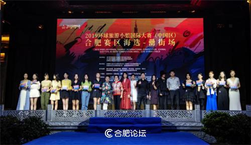 2019环球旅游小姐国际大赛(中国区)合肥赛区首场海选赛成功举办