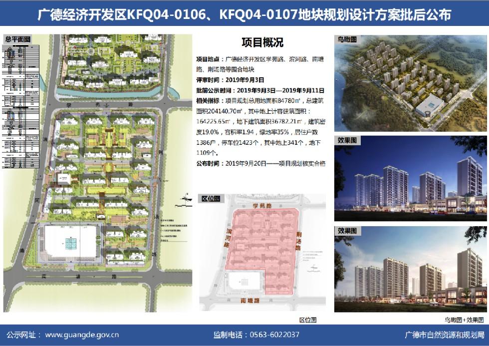 广德经济开发区KFQ04-0106、KFQ04-0107地块规划设计方案批后公布