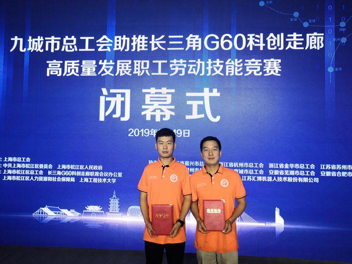 泾县数控机床选手荣获G60科创走廊职工劳动技能竞赛二等奖