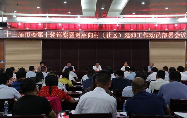 十三届市委第十轮巡察暨巡察向村(社区)党组织延伸工作动员部署会议召开