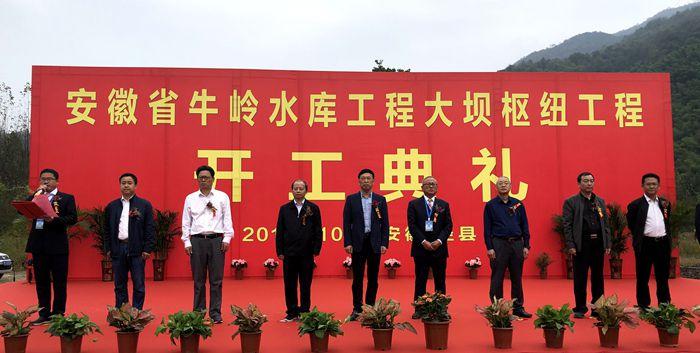 安徽省牛岭水库工程大坝枢纽工程开工典礼举行