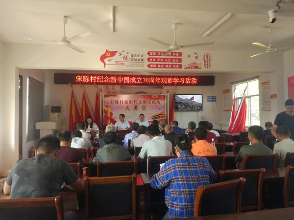 卢村乡:宋陈村开展纪念中华人民共和国成立70周年观影学习活动