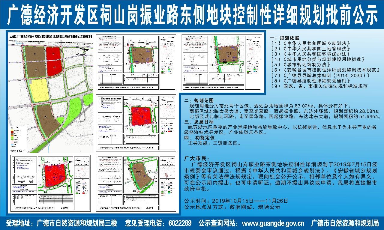 广德经济开发区祠山岗振业路东侧地块控制性详细规划批前公示