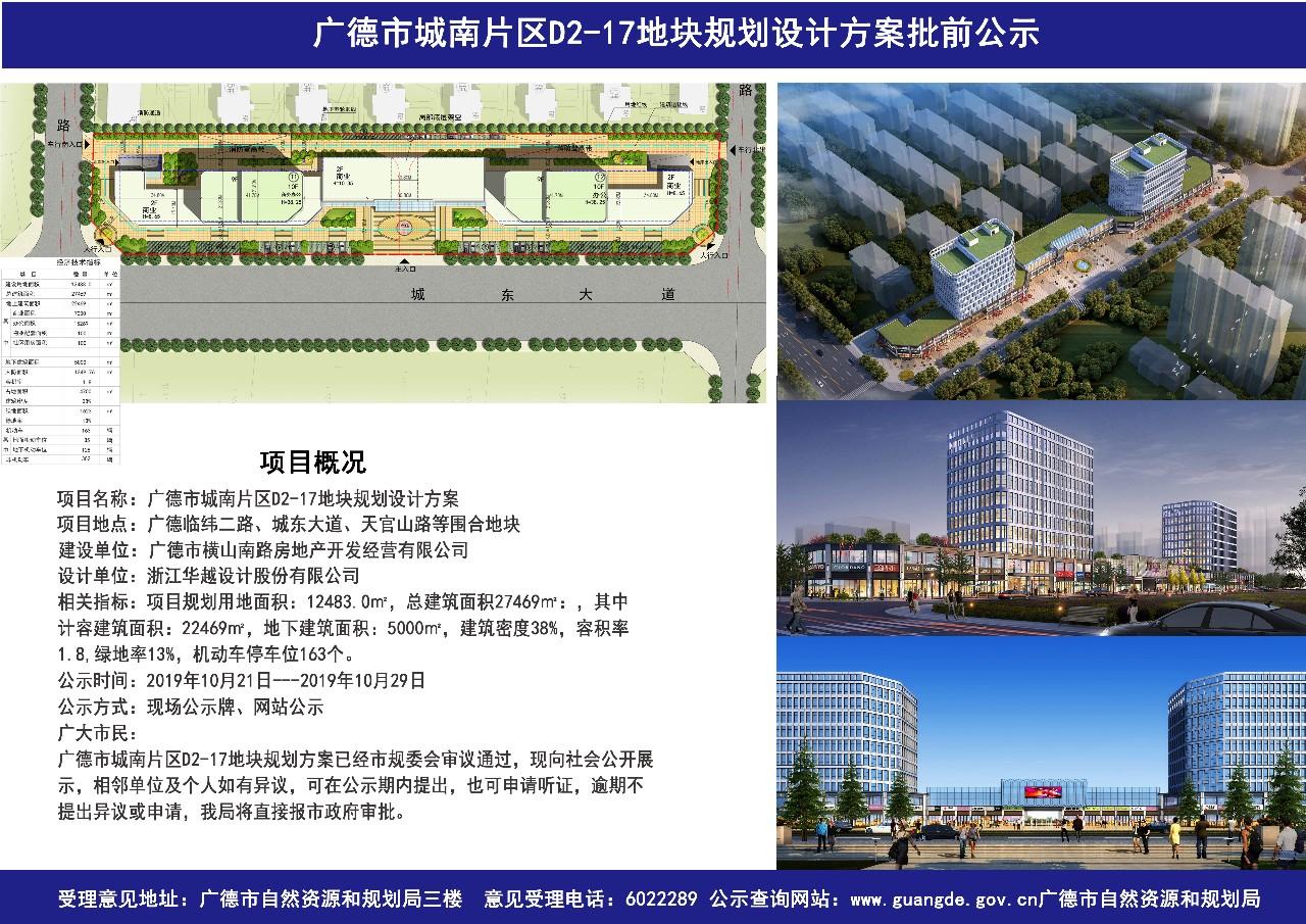 广德市城南片区D2-17地块规划设计方案批前公示