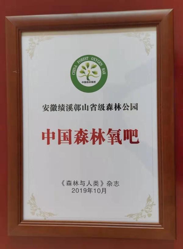 """障山省级森林公园荣登""""中国森林氧吧""""榜单"""