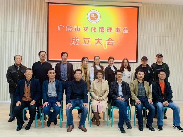 广德市文化馆理事会成立大会暨第一届理事会第一次会议成功召开