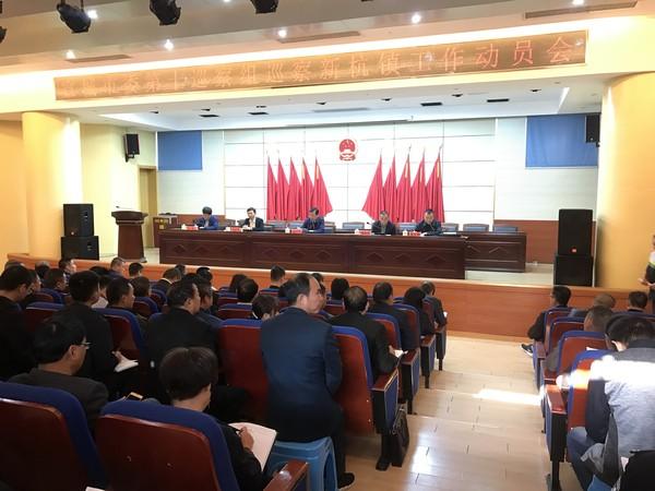 宣城市委第十巡察组巡察新杭镇工作动员会召开