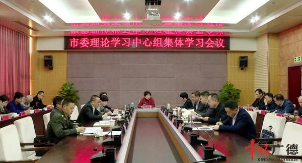 陈红英主持召开市委理论学习中心组集体学习会议