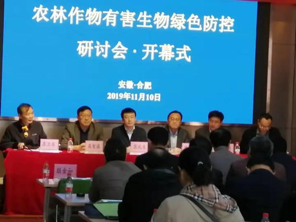 安徽省农林作物有害生物绿色防控研讨会在合肥召开