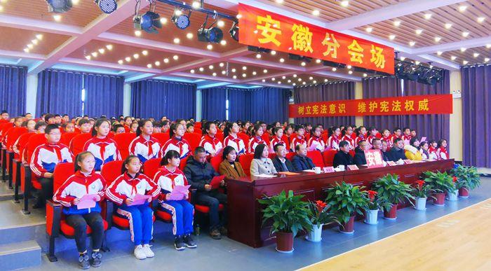 """全国中小学生""""宪法晨读""""活动安徽分会场在泾县举行"""