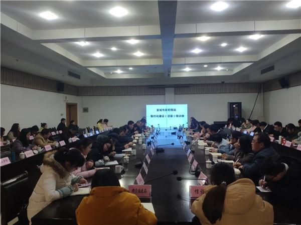 泾县召开网站集约化建设培训会