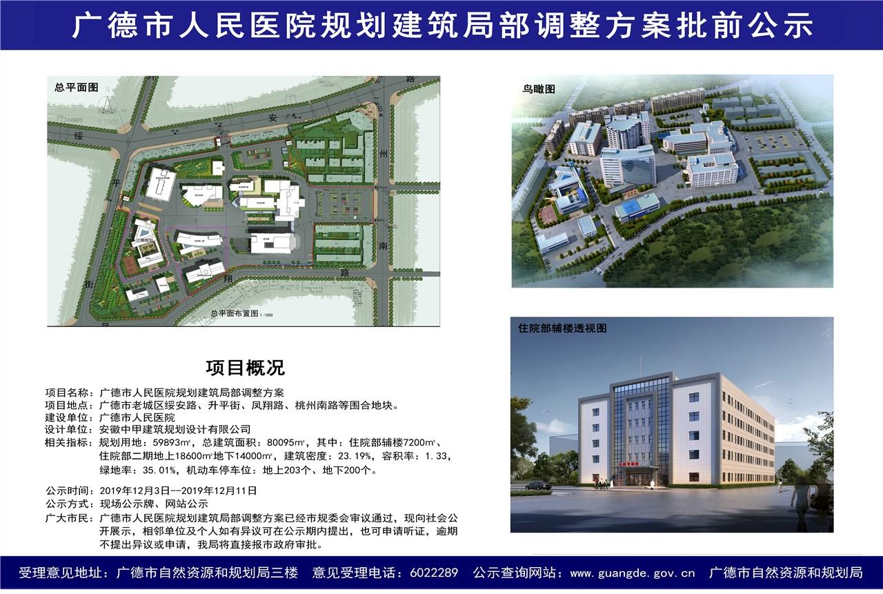 广德市人民医院规划建筑局部调整方案批前公示
