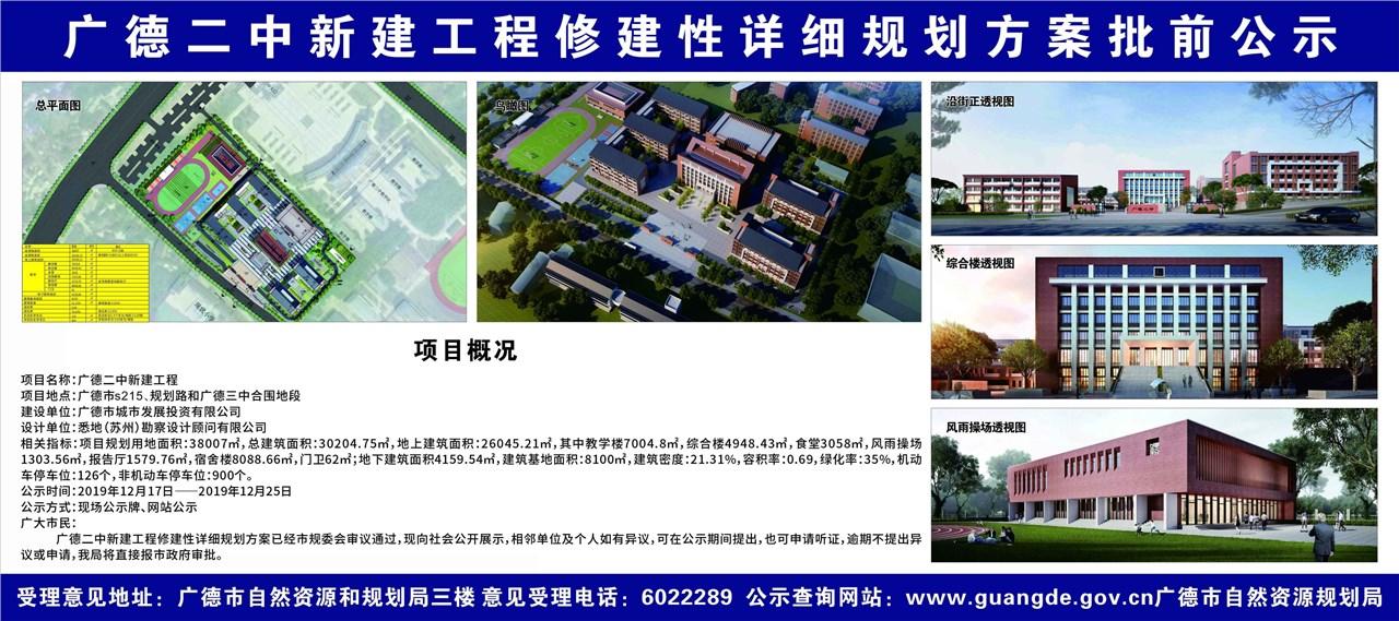 广德二中新建工程修建及详细规划方案批前公示