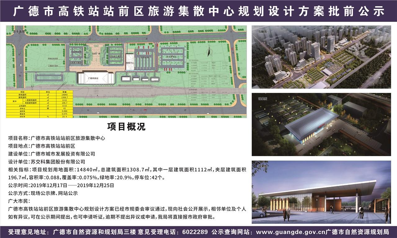 广德市高铁站站前区旅游集散中心规划设计方案批前公示