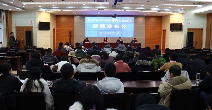 泾县2019年减税降费实施效果新闻发布会召开