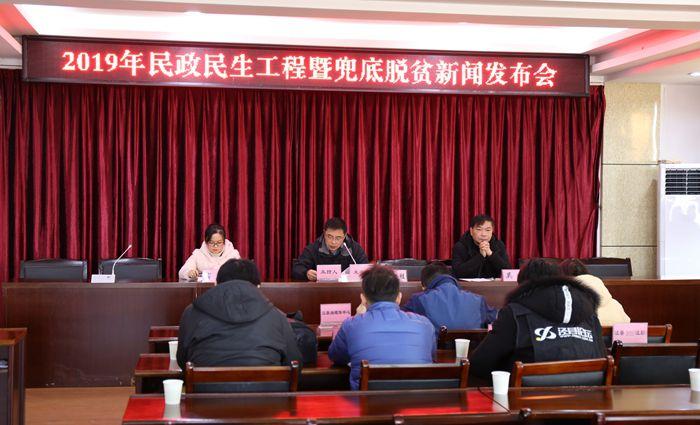 泾县2019年民政民生工程暨兜底脱贫新闻发布会召开