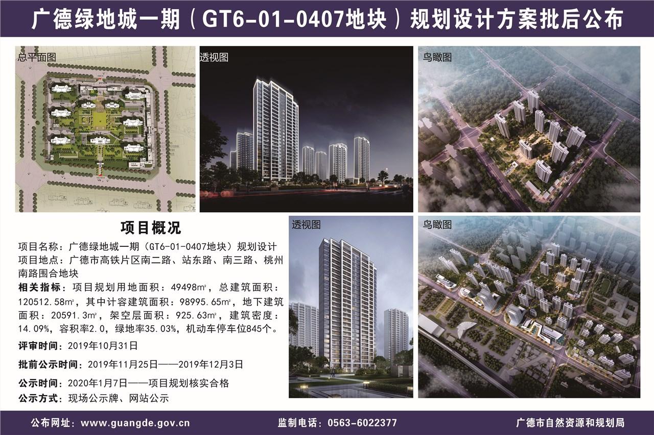 广德绿地城一期(GT6-01-0407地块)规划设计方案批后公布