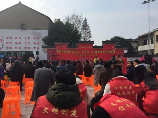"""广德市科技局(科协)积极参加2020年文化科技卫生""""三下乡""""活动"""