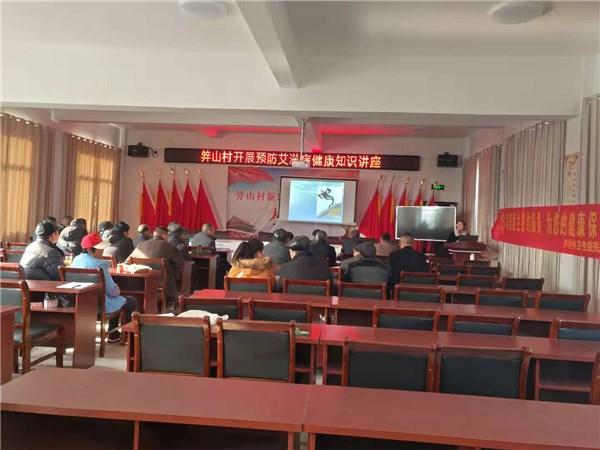 卢村乡:笄山村开展预防艾滋病健康知识讲座