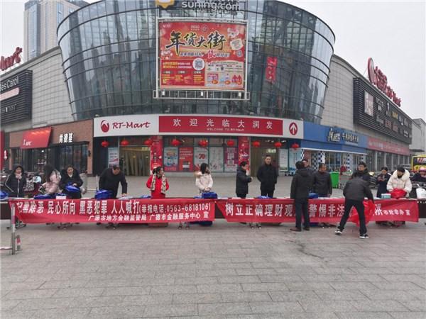 广德市开展春节前夕金融领域扫黑除恶、远离非法集资宣传活动