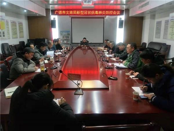 广德市文旅局召开新型冠状病毒肺炎防控工作会议