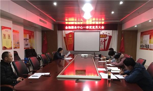 广德市金融服务中心党支部召开一季度党员大会