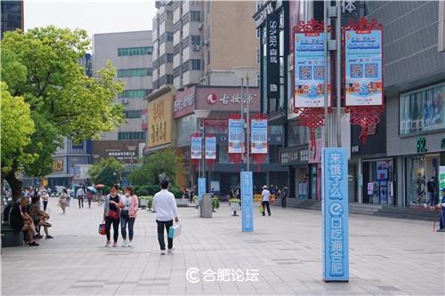 庐阳区:发力数字经济 激发消费新活力