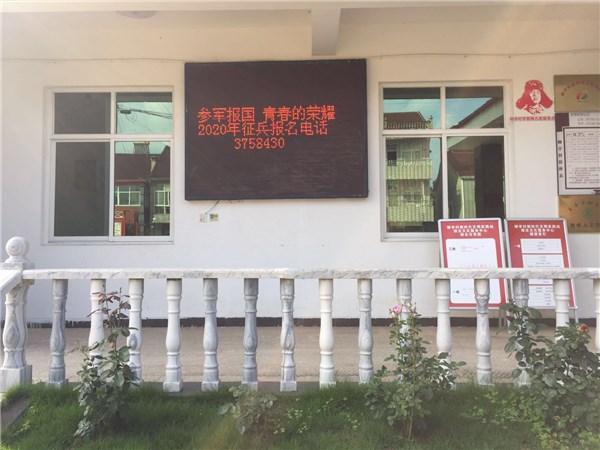 东亭乡:柳亭村积极开展征兵宣传动员活动