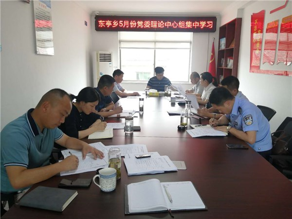 东亭乡召开第八次党委理论中心组学习会议