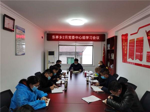 东亭乡党委理论中心组集中学习在统筹推进新冠肺炎疫情防控和经济社会发展工作部署会议上的讲话