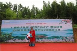 以果为媒 产业兴农 安徽广德大木园加应子采摘文化节开幕